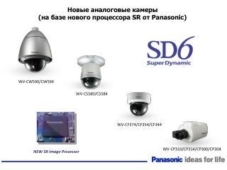 Новые аналоговые камеры ( на базе нового процессора  SR  от  Panasonic)