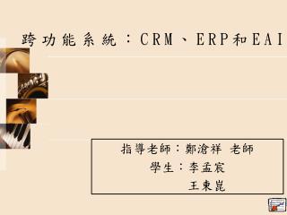 跨功能系統: CRM 、 ERP 和 EAI