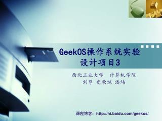 GeekOS 操作系统实验 设计项目 3