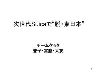 """次世代 Suica で""""脱・東日本"""""""
