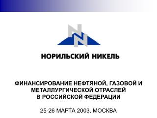 ФИНАНСИРОВАНИЕ НЕФТЯНОЙ, ГАЗОВОЙ И МЕТАЛЛУРГИЧЕСКОЙ ОТРАСЛЕЙ В РОССИЙСКОЙ ФЕДЕРАЦИИ