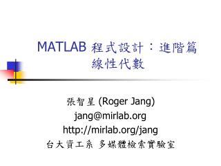 MATLAB  程式設計:進階篇 線性代數