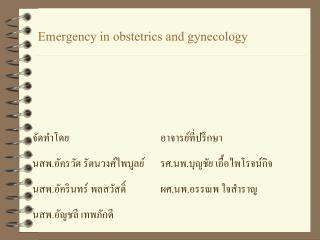Emergency in obstetrics and gynecology