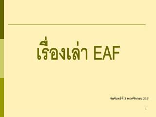 เรื่องเล่า  EAF