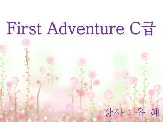 First Adventure C 급
