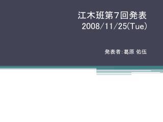 江木班第7回発表 2008/11/25(Tue) 発表者:葛原 佑伍