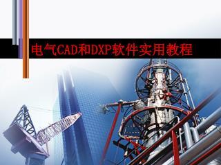 电气CAD和DXP软件实用教程