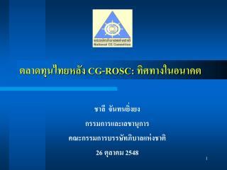 ตลาดทุนไทยหลัง  CG-ROSC:  ทิศทางในอนาคต