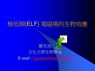 極低頻 (ELF)  電磁場的生物效應