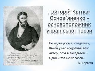 Григорій Квітка-Основ ' яненко  – основоположник української прози