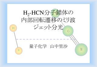 H 2 -HCN ????? ?????????? ??????