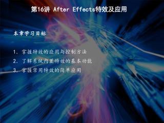 第 16 讲  After Effects 特效及应用