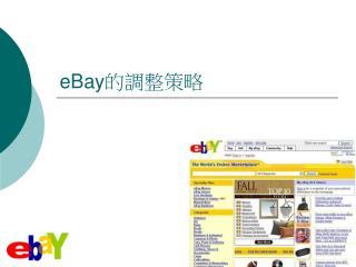 eBay 的調整策略