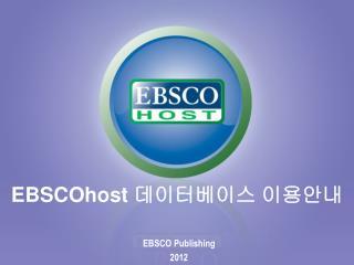 EBSCOhost  데이터베이스 이용안내