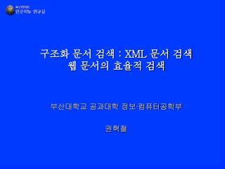구조화 문서 검색  : XML  문서 검색 웹 문서의 효율적 검색