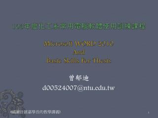 103 年度化工系常用電腦軟體使用訓練課程 Microsoft  WORD 2010 And Basic Skills For Thesis