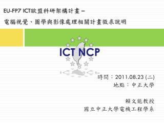 EU-FP7  ICT 歐盟科研架構計畫  –  電腦視覺、圖學與影像處理相關計畫徵求說明