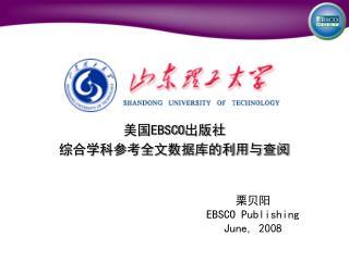 美国 EBSCO 出版社 综合学科参考全文数据库的利用与查阅