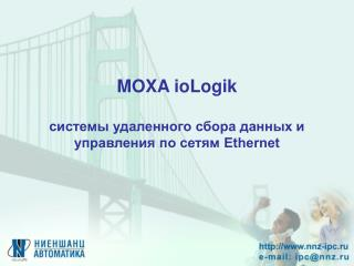 MOXA ioLogik  системы удаленного сбора данных и управления по сетям Ethernet