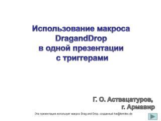 ????????????? ???????  DragandDrop ? ????? ???????????  ? ??????????