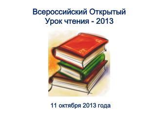 Всероссийский Открытый  Урок чтения - 2013