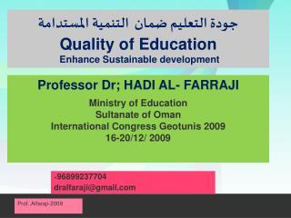 جودة التعليم ضمان  التنمية المستدامة Quality of Education  Enhance Sustainable development