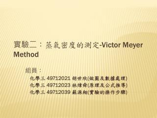 實驗二 : 蒸氣密度的測定 -Victor Meyer Method