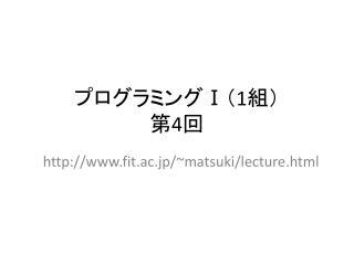 プログラミング Ⅰ ( 1 組) 第 4 回