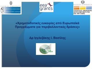 «Χρηματοδοτικές ευκαιρίες από Ευρωπαϊκά Προγράμματα για περιβαλλοντικές δράσεις»