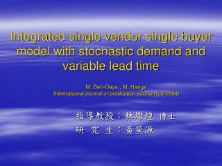 Integrated single vendor single buyer model with stochastic demand and variable lead time