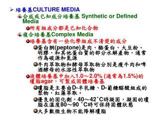 培養基 CULTURE MEDIA  合成或已知成分培養基  Synthetic or Defined Media  所有組成分都是已知化合物 複合培養基 Complex Media