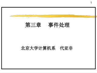 北京大学计算机系    代亚非
