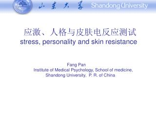 应激、人格与皮肤电反应测试 stress, personality and skin resistance
