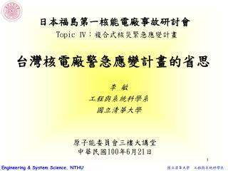 李 敏 工程與系統科學系 國立清華大學