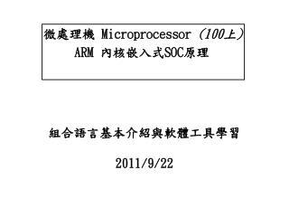 組合語言基本介紹與軟體工具學習 2011/9/22