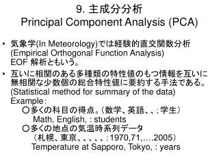 9.  ????? Principal Component Analysis (PCA)