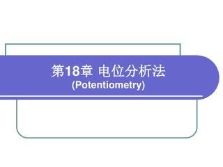 第 18 章 电位分析法 (Potentiometry)