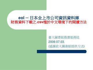 eol ─  日本全上市公司資訊資料庫 財務資料下載之 .csv 檔於中文環境下的閱讀方法