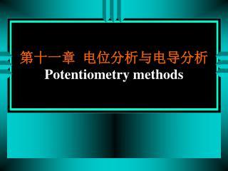 第十一章 电位分析与电导分析 Potentiometry methods