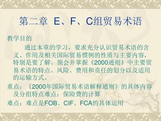 第二章   E 、 F 、 C 组贸易术语