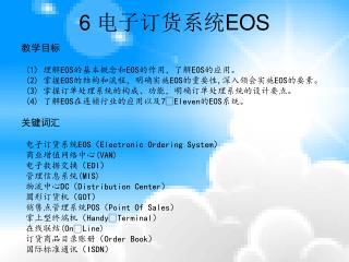 6  电子订货系统 EOS