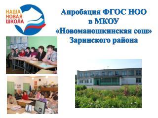 Апробация ФГОС НОО  в МКОУ « Новоманошкинская сош »   Заринского  района