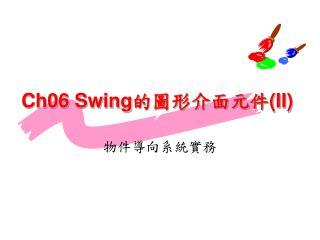 Ch06 Swing 的圖形介面元件 (II)