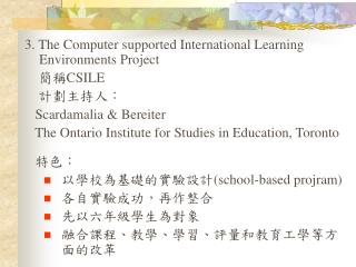3.  The Computer supported International Learning Environments Project      簡稱 CSILE      計劃主持人: