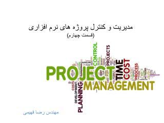 مدیریت و کنترل پروژه های نرم افزاری (قسمت چهارم)