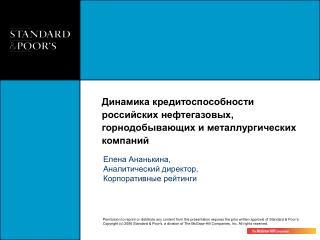 Динамика кредитоспособности российских нефтегазовых, горнодобывающих и металлургических компаний