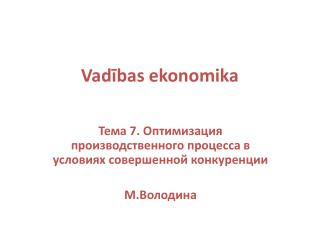 Vadības ekonomika