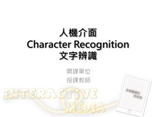 人機介面 Character Recognition 文字辨識