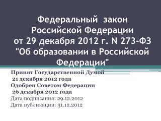 Принят Государственной  Думой 21 декабря 2012 года Одобрен Советом  Федерации