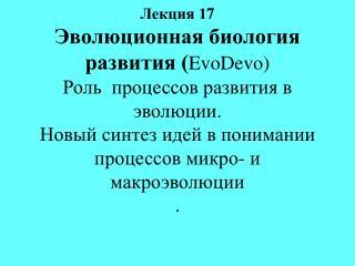 Э. Геккель ( 1843-1919) и его значение в создании  EVO/DEVO